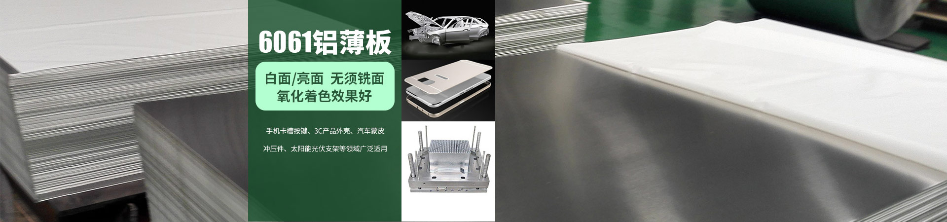 6061鋁(lv)板(ban)