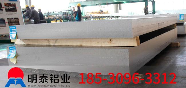3104鋁(lv)板(ban)生產廠家-明泰鋁(lv)業